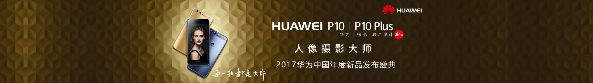 人像摄影大师 华为中国年度新品发布盛典