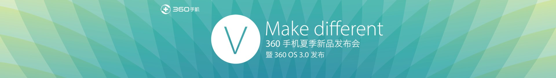 一起制造不同 360手机夏季发布会直播