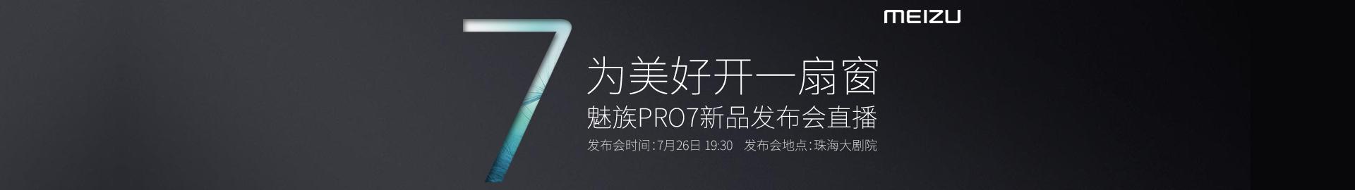 为美好开一扇窗 魅族PRO7新品发布会直播