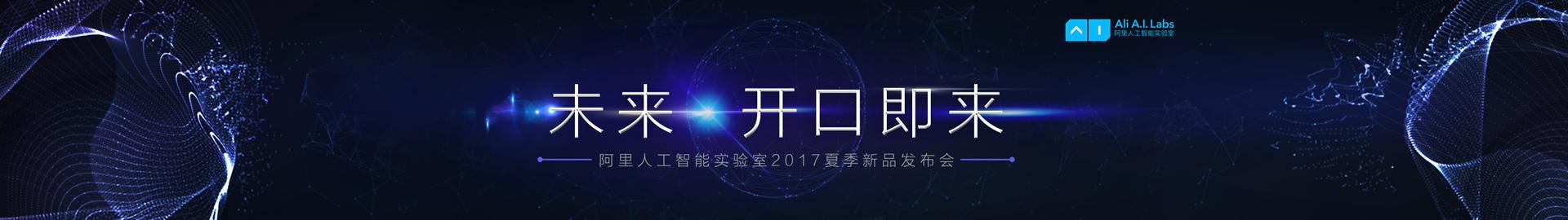 未来·开口即来 阿里智能新品发布会直播