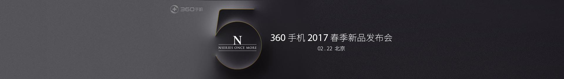 凭什么超越经典? 360手机N5新品有奖直播