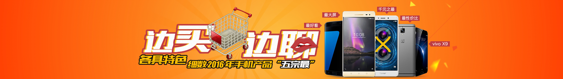 """各具特色 细数2016年手机产品""""五宗最"""""""