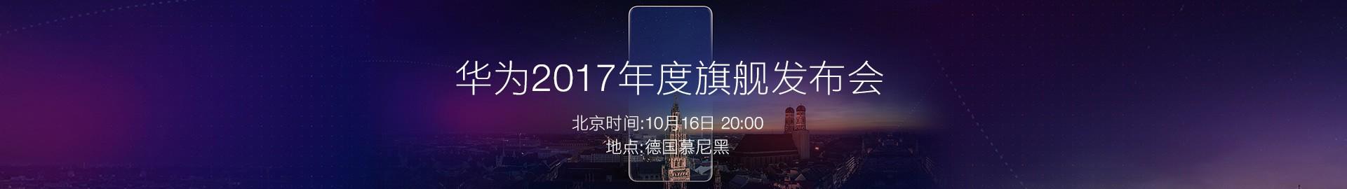 华为Mate10系列发布直播 2017终极大招