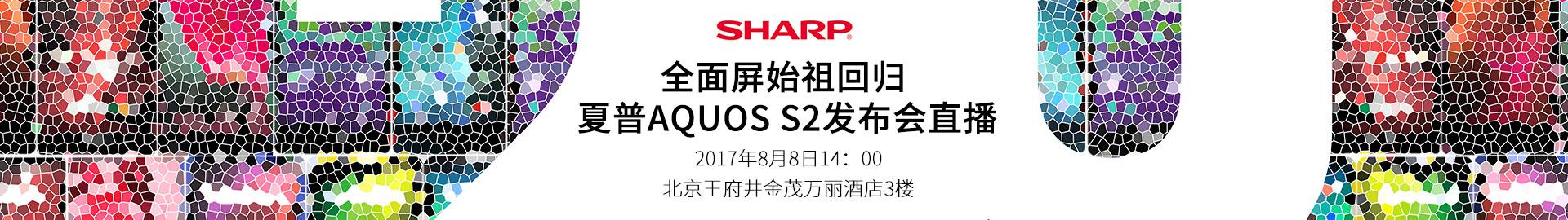 全面屏始祖回归 夏普AQUOS S2发布会直播