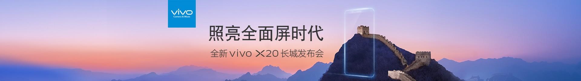 照亮全面屏时代 vivo X20发布会全程直播