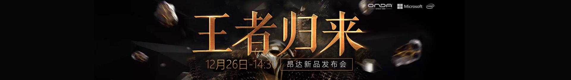 王者归来 昂达12.26新品发布会图文直播