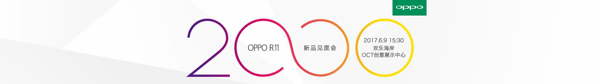 前后2000万拍照 OPPO R11新品见面会直播