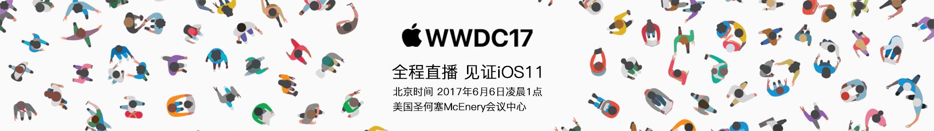 迎接全新iOS 11 WWDC 2017图文直播