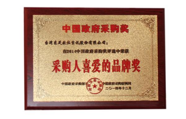 """东芝存储荣膺政府""""采购人喜爱品牌奖"""""""