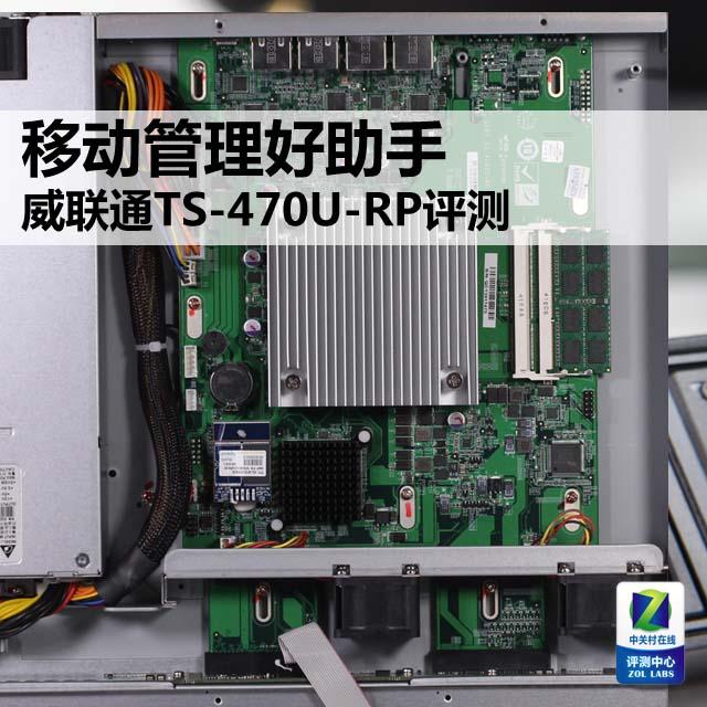 移动管理好助手 威联通TS-470U-RP评测