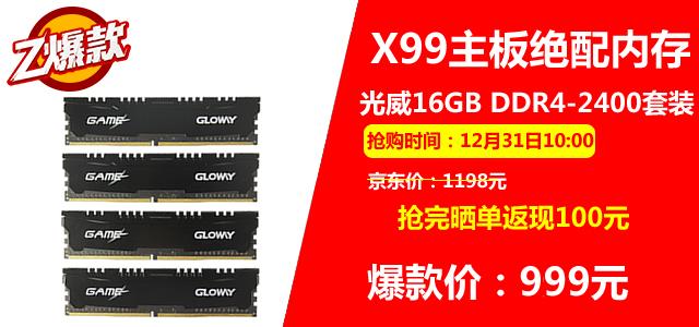 宇宙无敌价 光威16G DDR4内存899元爆款