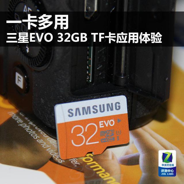 三星MicroSD EVO存储卡