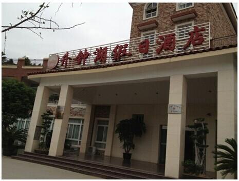 飞鱼星无线云:升钟湖假日酒店无线升级