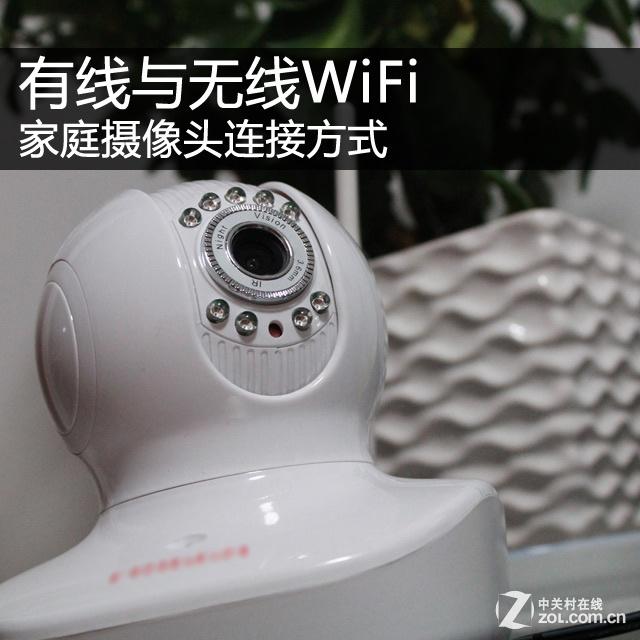 家庭摄像头连接方式:有线与远程wifi