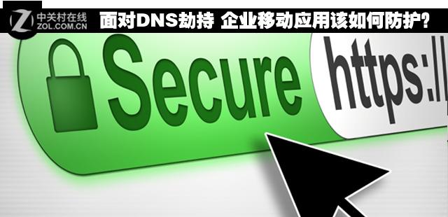 面对DNS劫持 企业移动应用该如何防护?