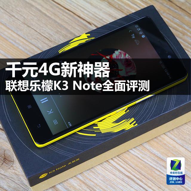 千元4G新神器 联想乐檬K3 Note全面评测