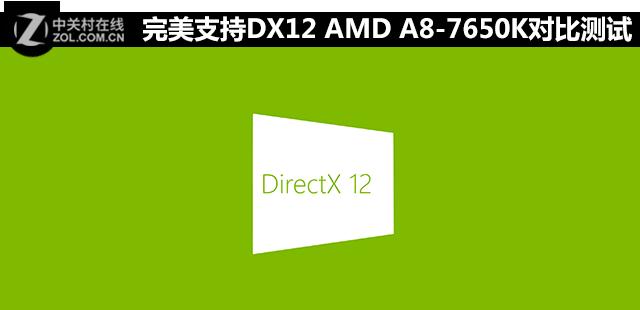 入门APU完美支持DX12 A8-7650K对比测试