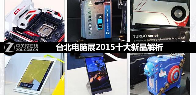 酷炫也实用 台北电脑展10大新品解析