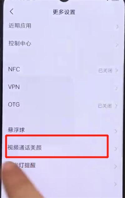 微信视频怎么美颜,iqoo手机微信视频美颜方法