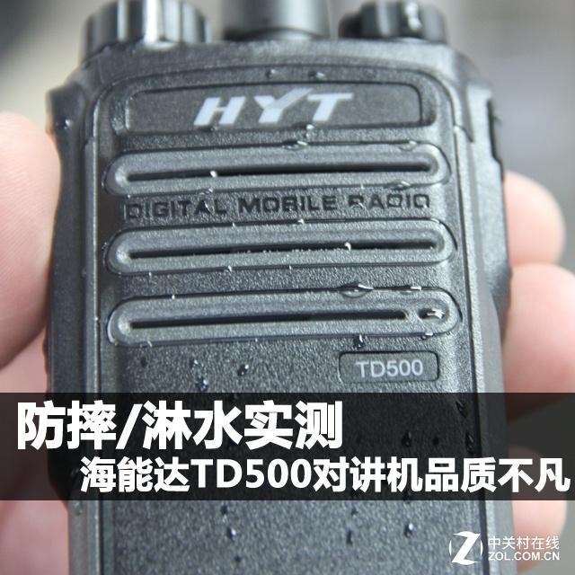 防摔/淋水 海能达TD500对讲机品质不凡