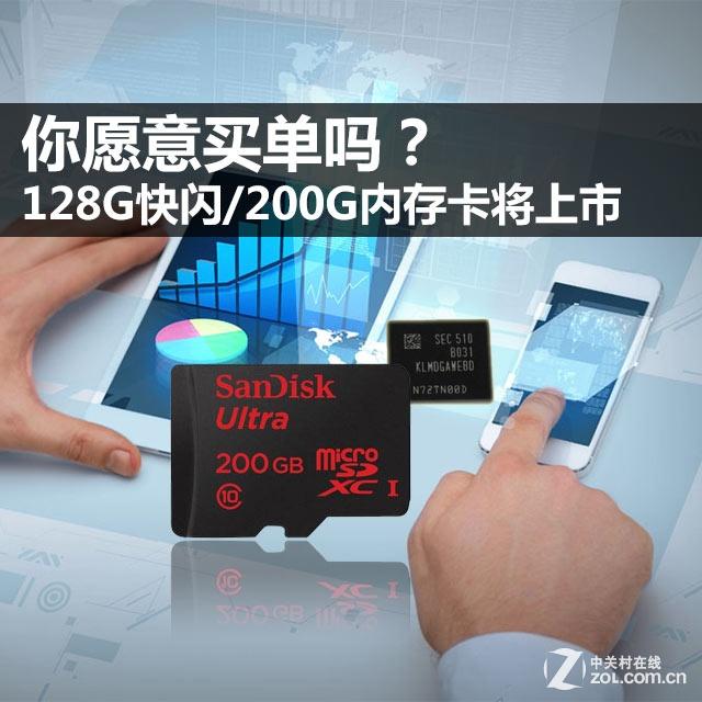 你怎么看?128G快闪/200G内存卡将上市