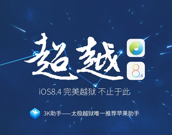 太极越狱Mac版发布 支持iOS 8.4设备