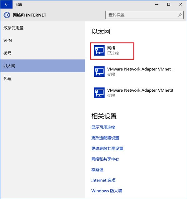 Windows 10系统在哪里设置网络位置?