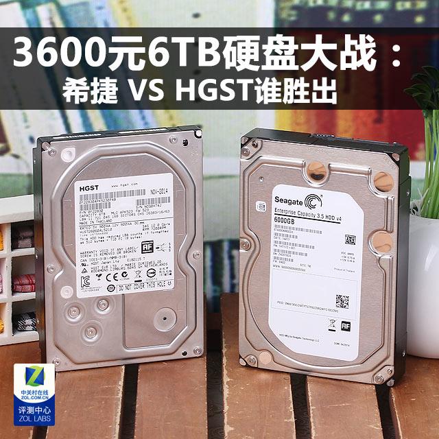 3600元6T硬盘大战:希捷 VS HGST谁胜出