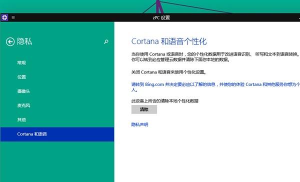 Windows 10控制面板或被PC设置取代