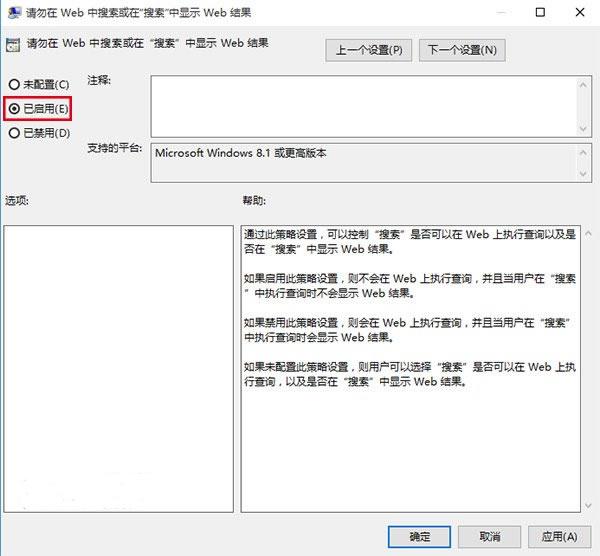 Windows 10桌面如何关闭小娜联网搜索