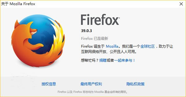 Mozilla火狐浏览器39.0.3正式版发布