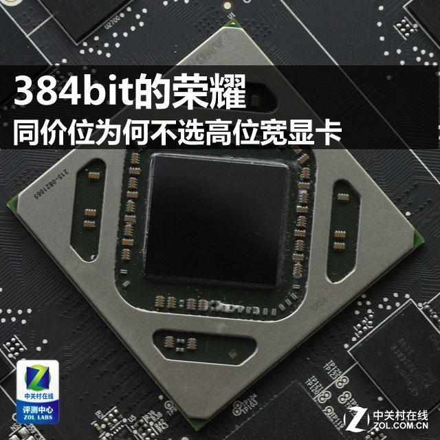 384bit的荣耀 同价为何不选高位宽显卡