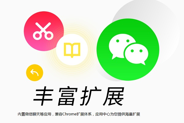 QQ浏览器9.0发布整合微信网页版应用