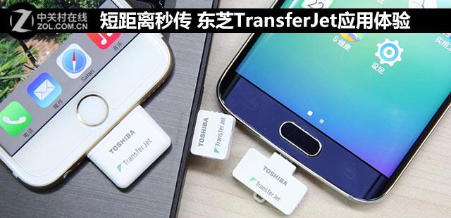 短距离秒传 东芝TransferJet应用体验