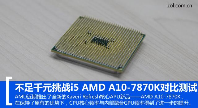 不足千元挑战i5 AMD A10-7870K对比测试