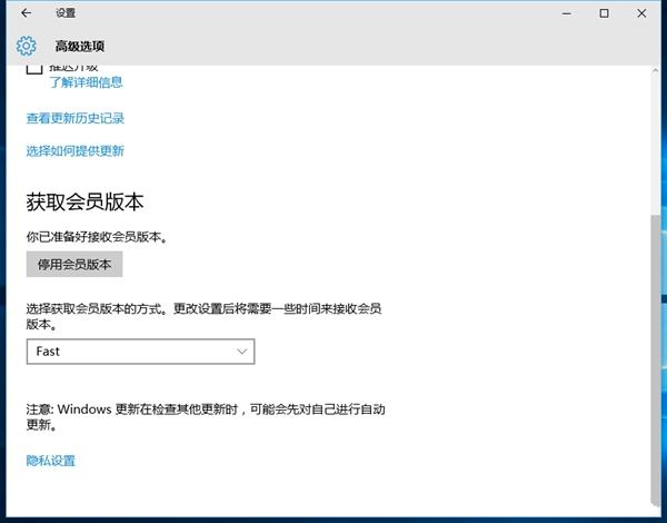 开发者Win10预览版如何升级到正式版