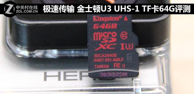极速传输 金士顿U3 UHS-1 TF卡64G评测