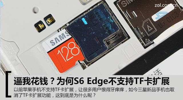 逼我花钱?为何S6 Edge不支持TF卡扩展