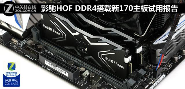 影驰DDR4内存简测