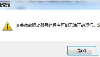 win7电脑如何修改系统盘符