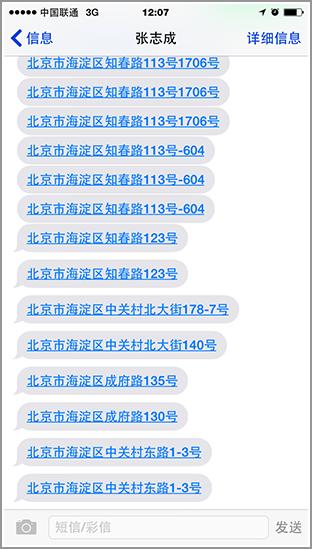 而当我到达清华科技园·创业大厦的时候,短信也显示手机在这里.