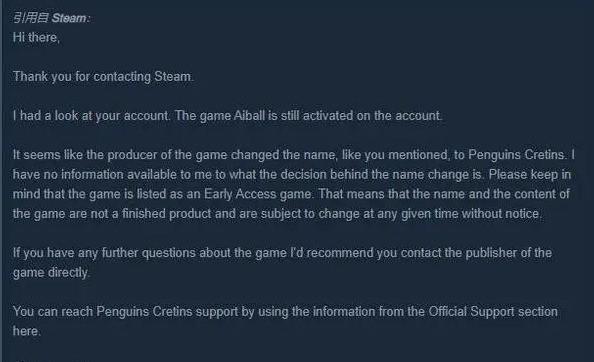 Steam上的游戏被偷偷掉包