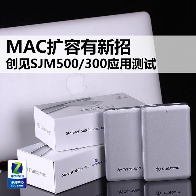 MAC扩容有新招 创见SJM500/300应用测试