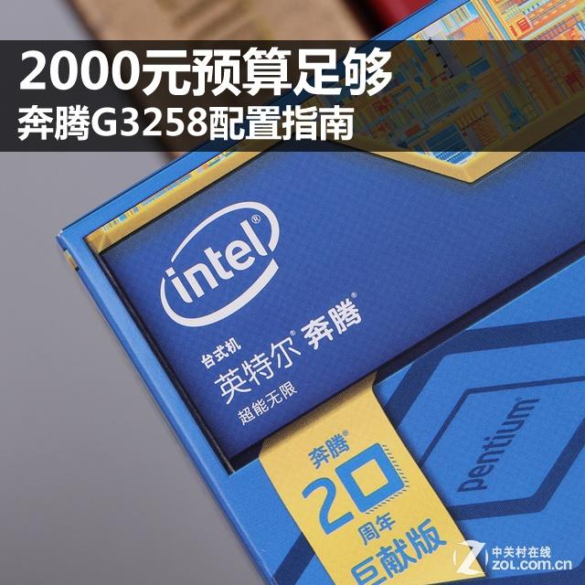 2000元预算足够 奔腾G3258配置指南