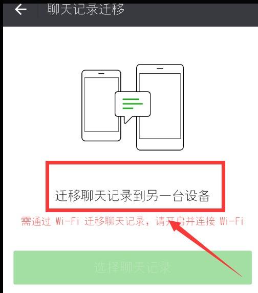 如何把微信聊天记录转移到新手机