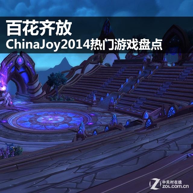 百花齐放 ChinaJoy2014热门游戏盘点