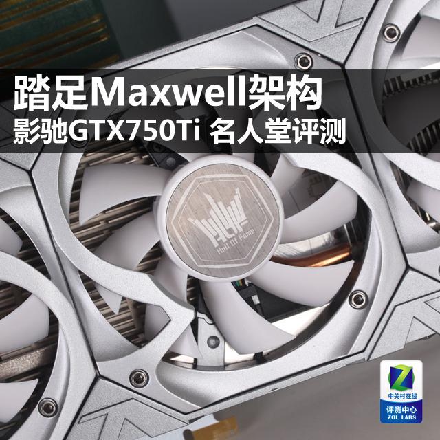 添Maxwell成员 影驰GTX750Ti HOF测试