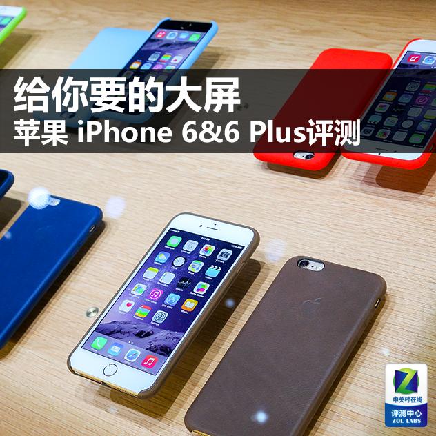 给你要的大屏 苹果iPhone6&6 Plus评测