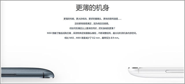 更好用的大屏手机 魅族MX4编辑上手速评