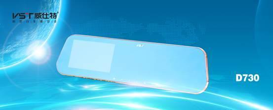 新设计更全面 威仕特D730让记录清晰精准